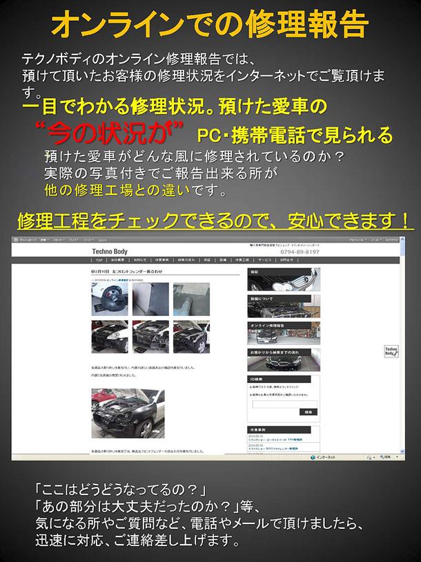 オンライン修理報告
